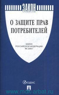 "ФЗ ""О защите прав потребителей"". № 2300-1"