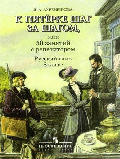 Русский язык. 8 кл.: К пятерке шаг за шагом или 50 занятий с репетитором