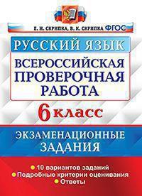 ВПР. Русский язык. 6 кл.: 10 вариантов. Экзаменационные задания. ФГОС