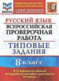 ВПР. Русский язык. 8 класс: Типовые задания: 10 вариантов ФИОКО
