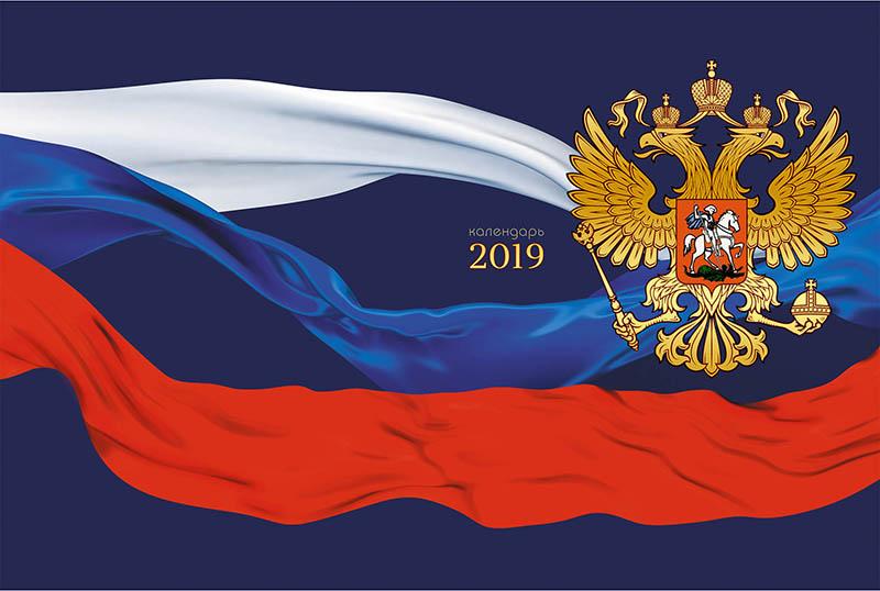 Календарь квартальный 2019 ККТ1905 Государственные символы России