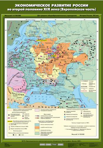 Карта: История России. 8 кл.: Экономическое развитие России во второй половине XIX века (Европейская ча