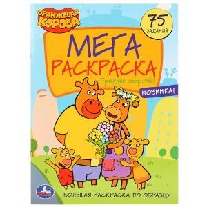 Раскраска Мега-раскраска Оранжевая корова. Праздник озорства!