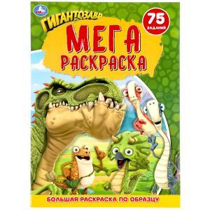 Раскраска Мега-раскраска Гингантозавр