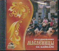 CD Празднование Масленицы на Байкале