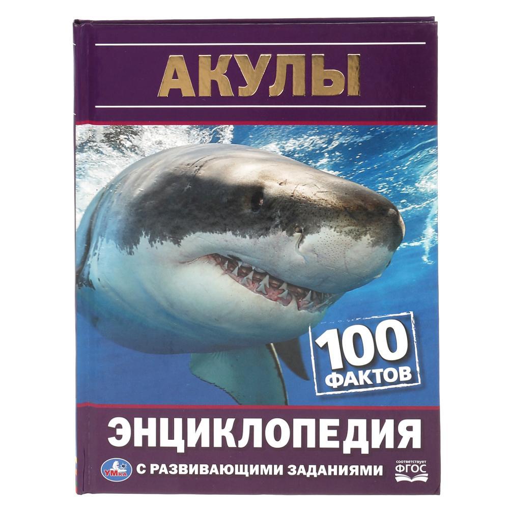 Акулы. 100 фактов