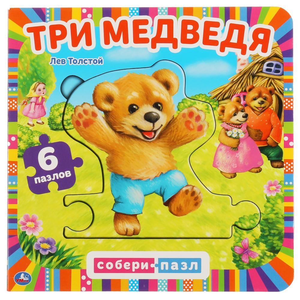 Три медведя: Книга с 6 пазлами в виде цепочки