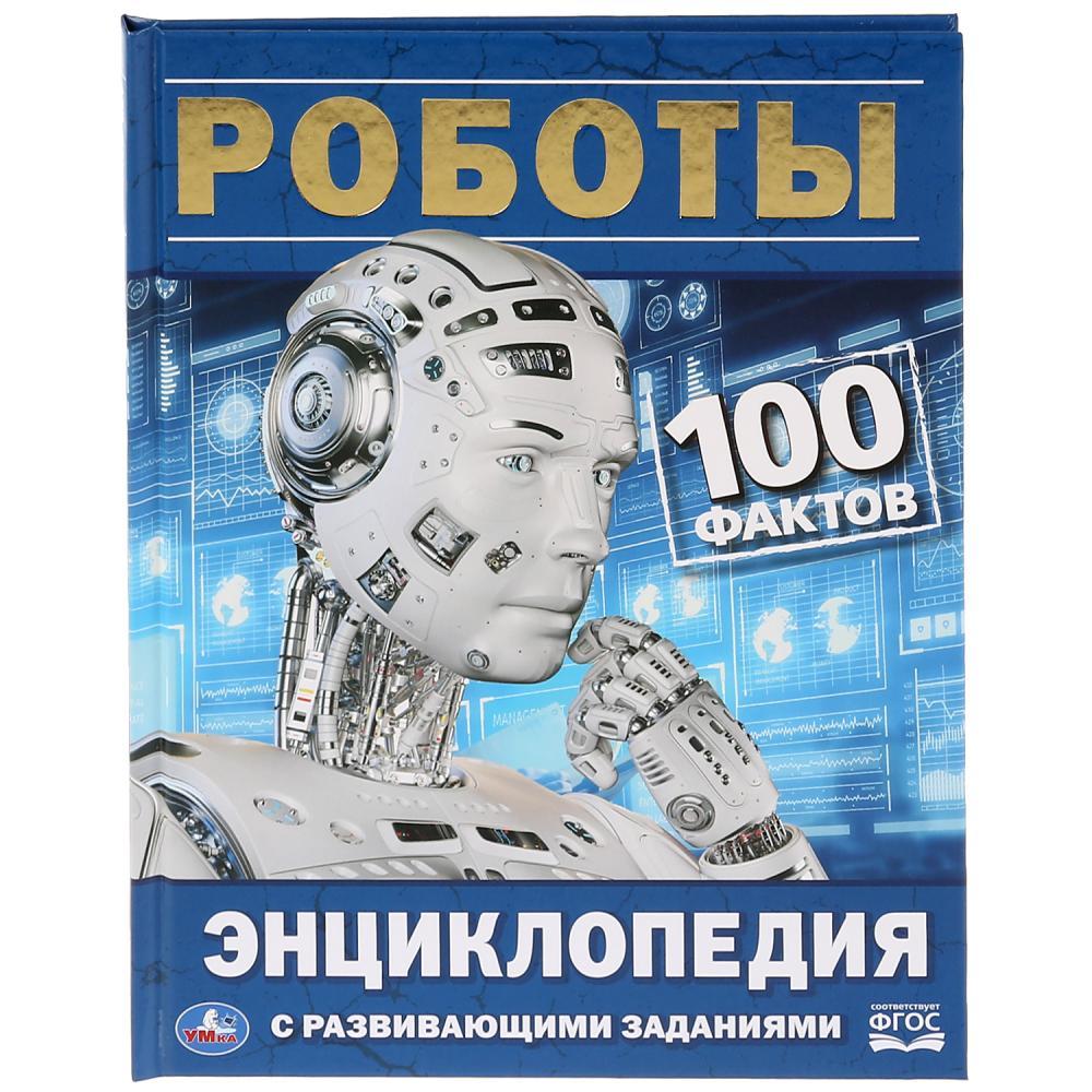 Роботы. 100 фактов