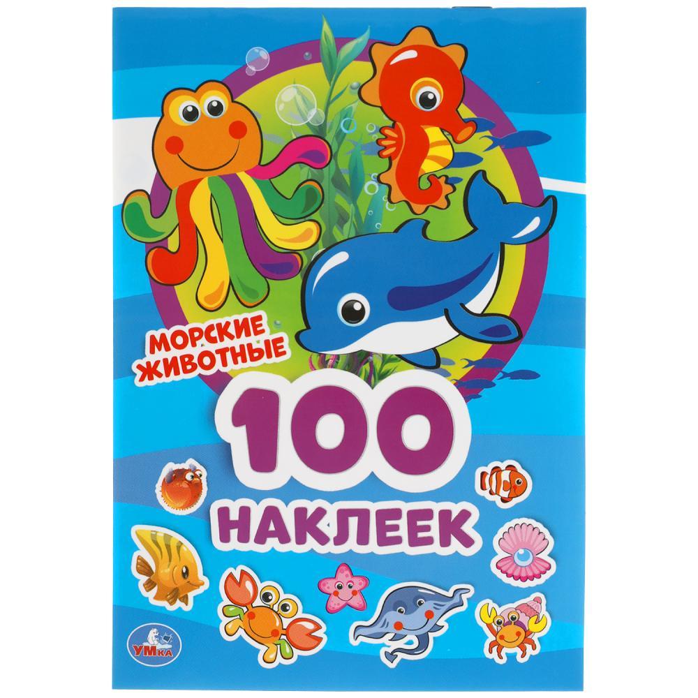 Морские животные. 100 наклеек