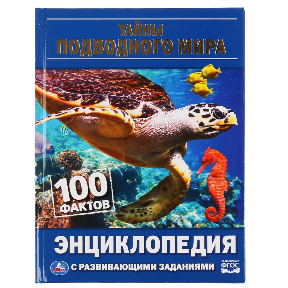 Тайны подводного мира. 100 фактов