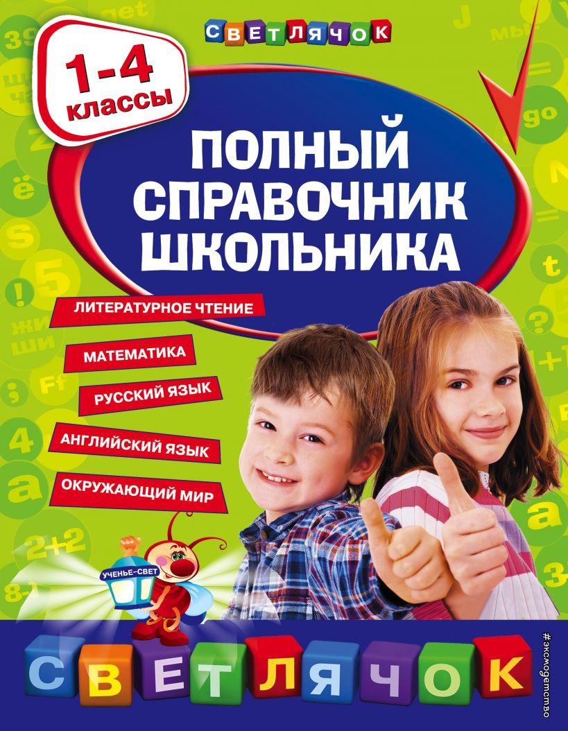Полный справочник школьника: 1-4 классы