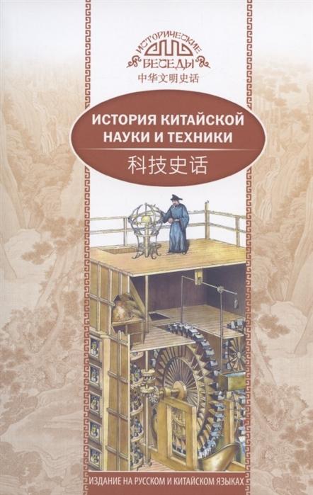 История китайской науки и техники: На русском и китайском языках