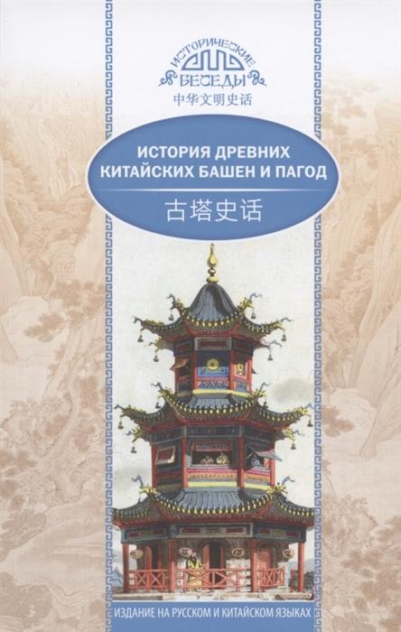 История древних китайских башен и пагод: На русском и китайском языках