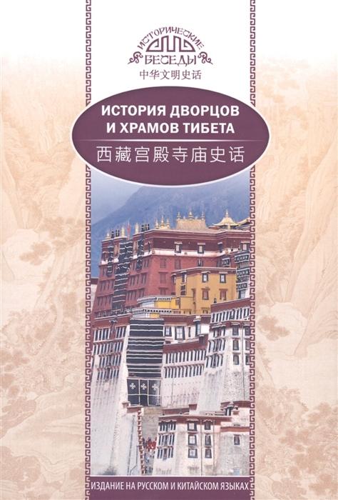 История дворцов и храмов Тибета: На русском и китайском языках