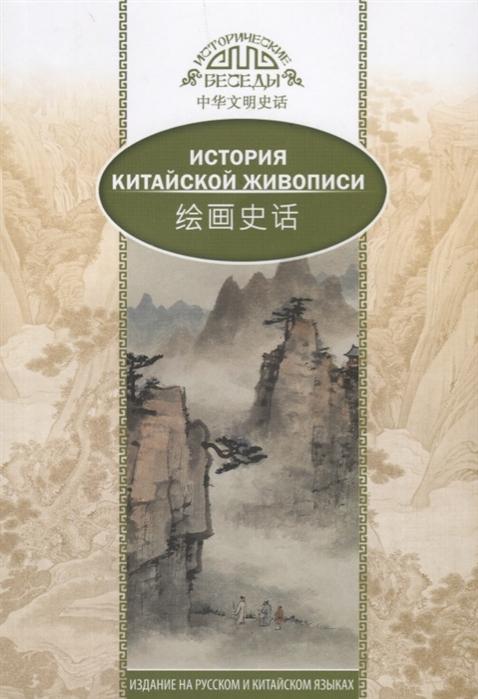 История Китайской живописи: На русском и китайском языках