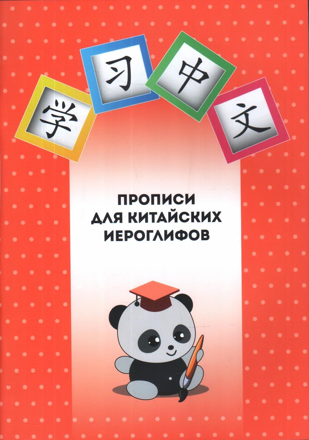 Прописи для китайских иероглифов