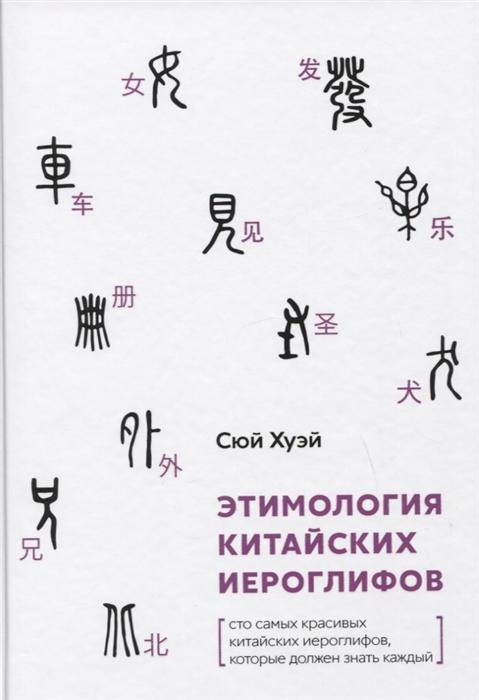 Этимология китайских иероглифов. Сто самых красивых китайских иероглифов, которые должен знать кажды