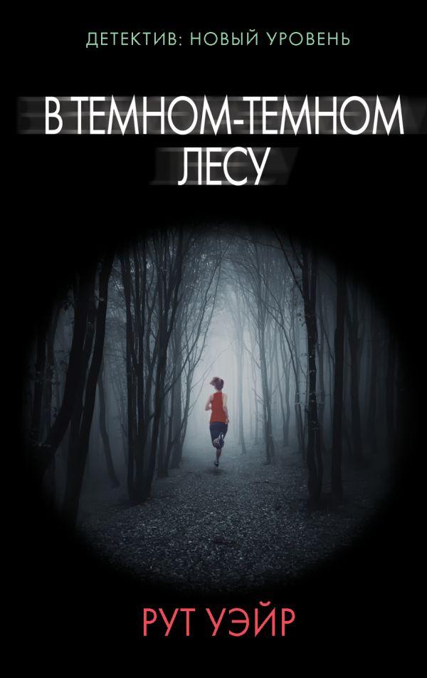 В темном-темном лесу: Роман