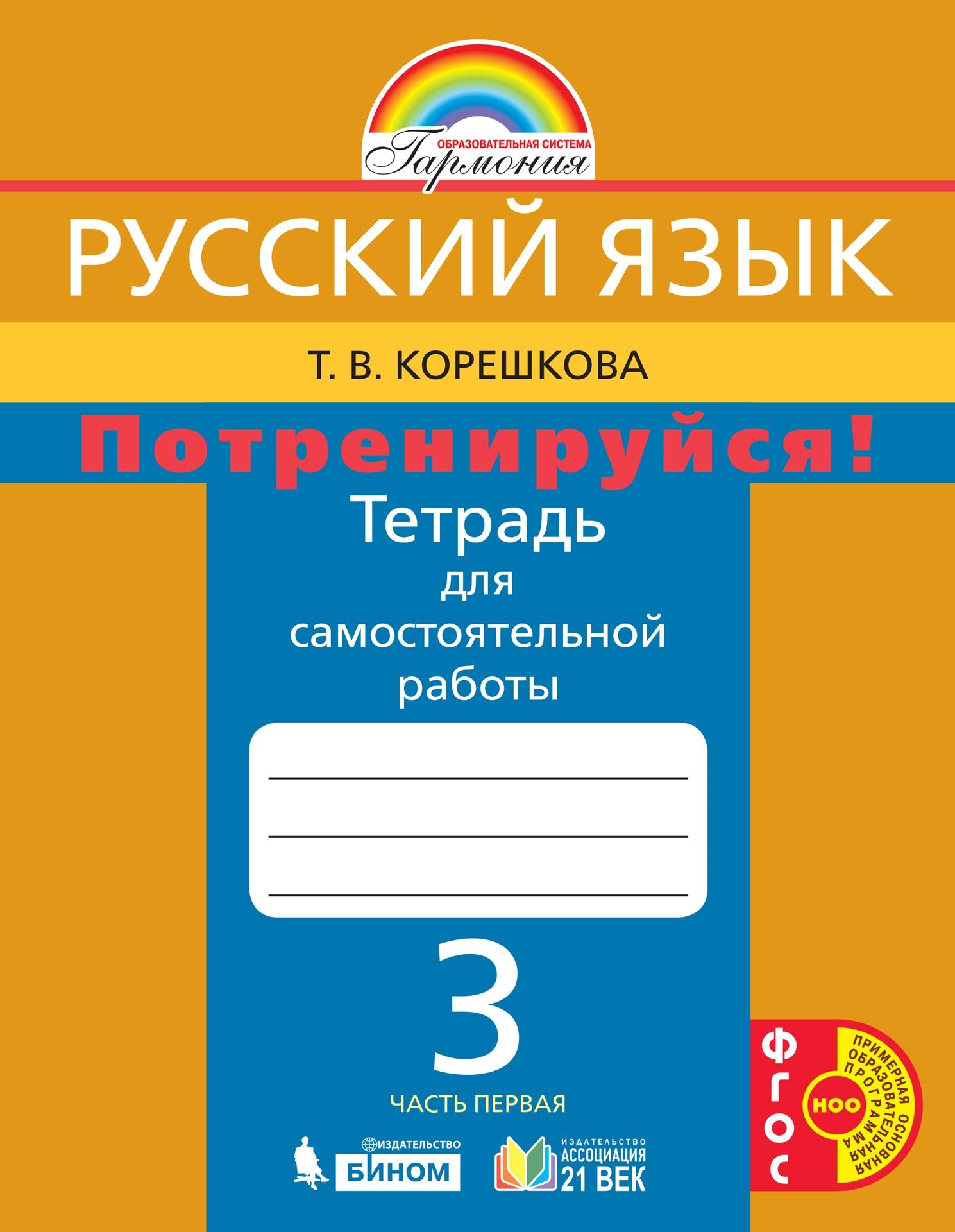 """Русский язык. 3 кл.: Тетрадь для самостоятельных работ """"Потренируйся!"""": В 2 ч. Ч.1"""