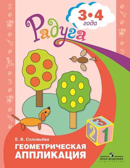 Геометрическая аппликация: Пособие для детей 3-4 года