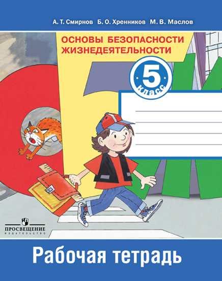 ОБЖ. 5 кл.: Рабочая тетрадь