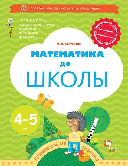Математика до школы. Рабочая тетрадь для детей 4-5 лет
