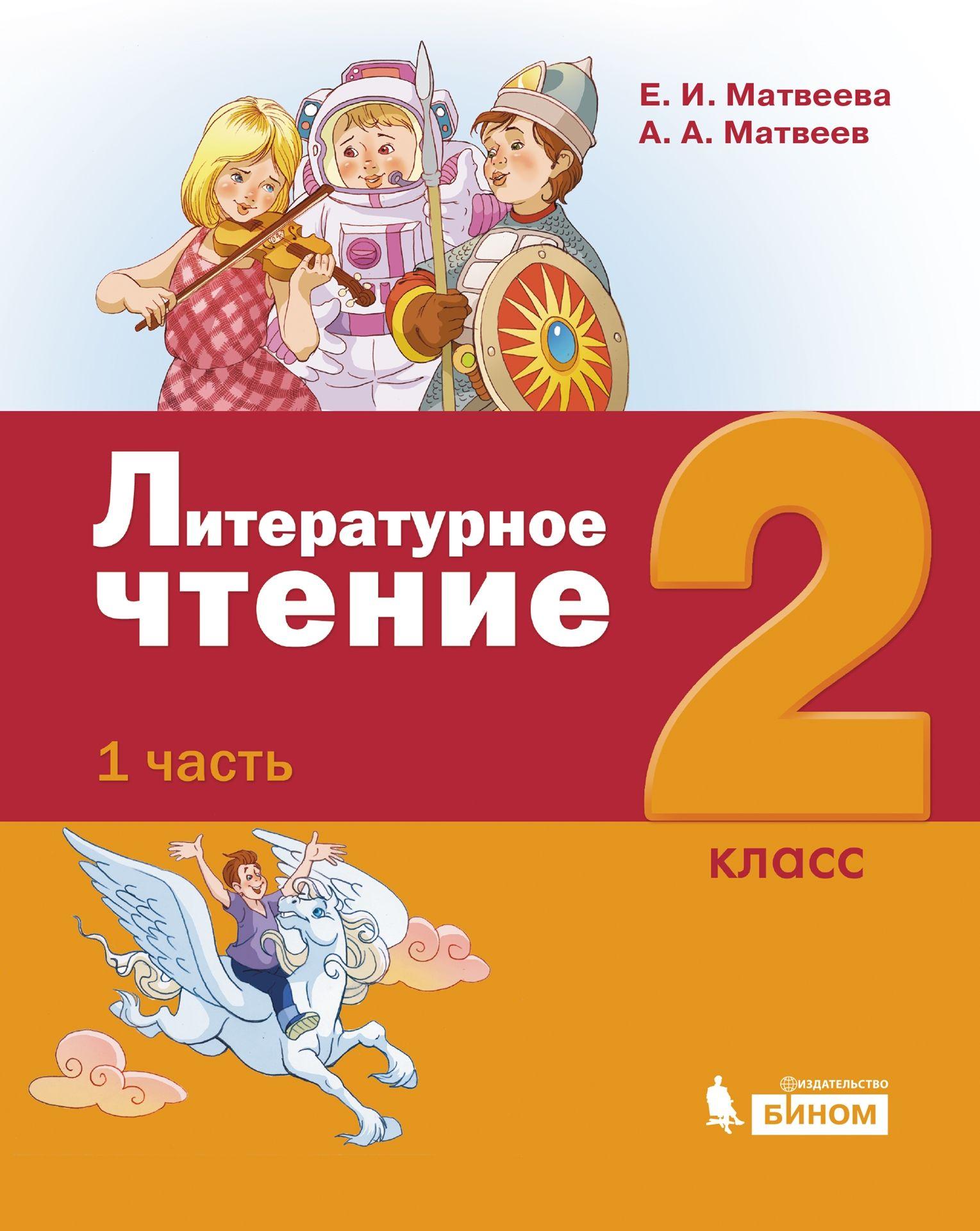 Литературное чтение. 2 класс: Учебник: В 3 частях Часть 1