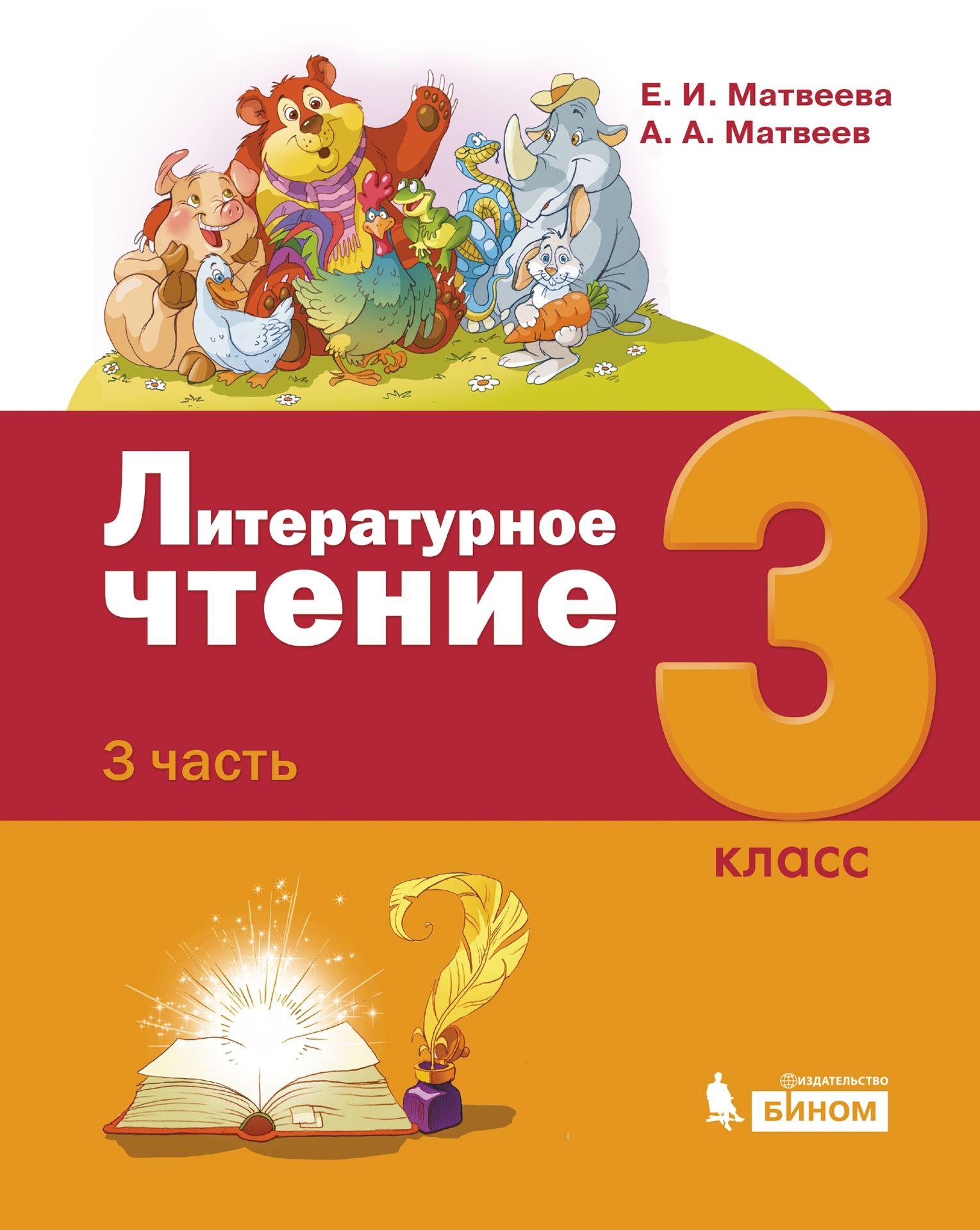 Литературное чтение. 3 кл.: Учебник: В 3 ч. Ч.3