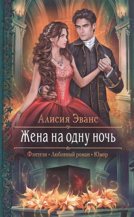Жена на одну ночь: Роман