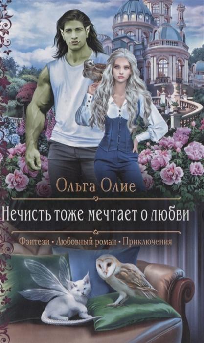 Нечисть тоже мечтает о любви: Роман