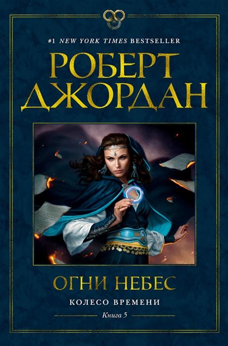 Колесо Времени. Книга 5. Огни небес: Роман