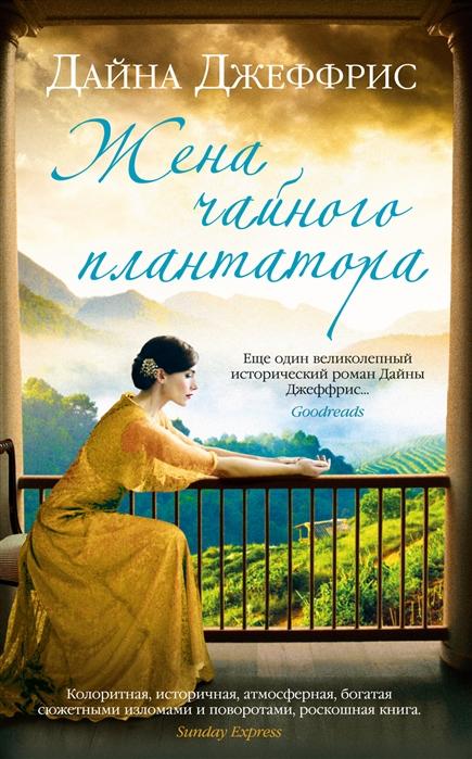 Жена чайного плантатора: Роман