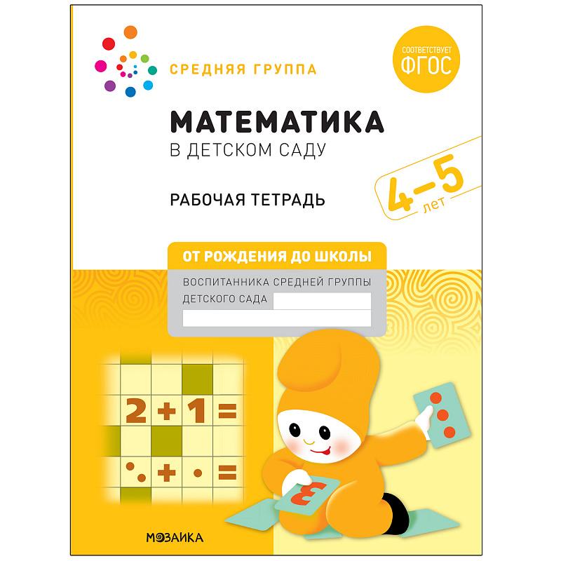 Математика в детском саду: Рабочая тетрадь. 4-5 лет. ФГОС