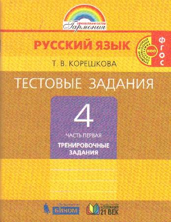 Русский язык. 4 класс: Тестовые задания: В 2 частях Часть 1: Тренировочные задания ФГОС