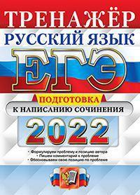 ЕГЭ 2022. Русский язык. Тренажер. Подготовка к написанию сочинения
