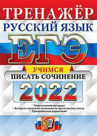 ЕГЭ 2022. Русский язык: Тренажер: Учимся писать сочинение