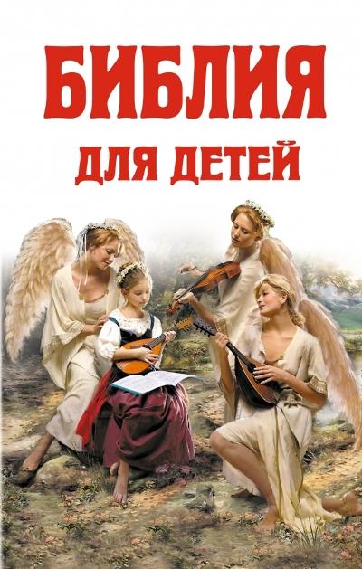 Библия для детей: Ветхий Завет. Новый Завет