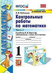 Математика. 1 класс: Контрольные работы к учебнику Моро М.И.: В 2 частях Часть 2