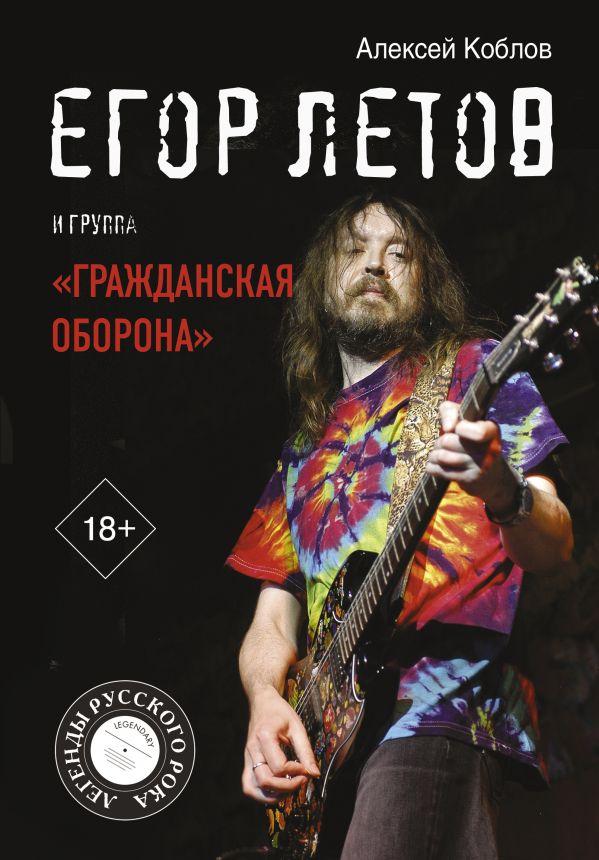 """Егор Летов и группа """"Гражданская оборона"""""""