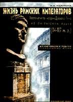 Хрестоматия по истории Древнего Рима (14-117 н.э.): На англ. яз. для абит.