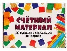 Счетный материал 60 кубиков + 40 палочек