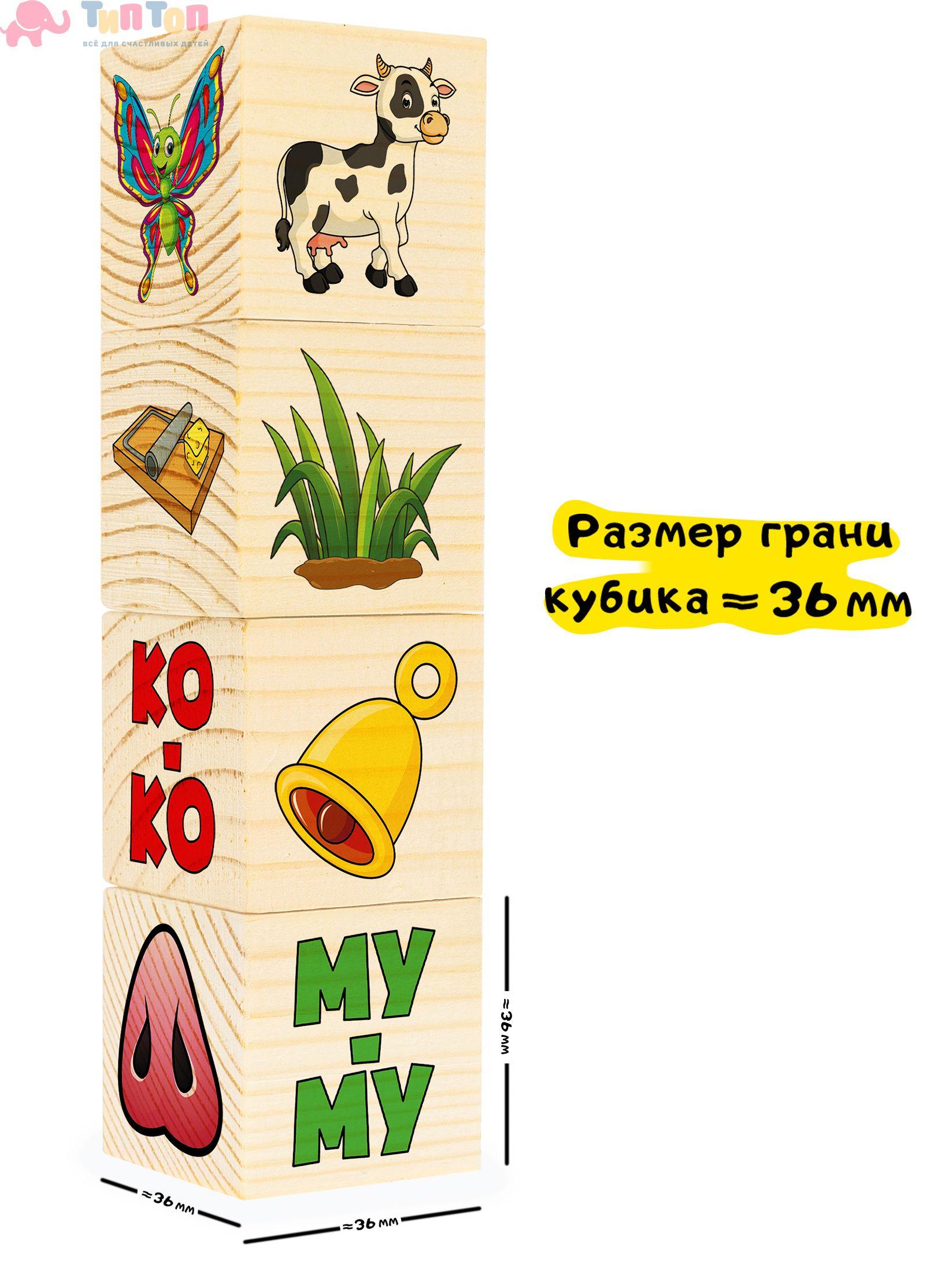 Кубики 12шт Ассоциации №3 дерев