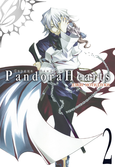 Сердца Пандоры. Кн.2