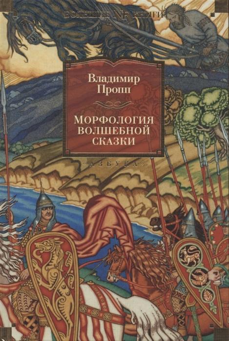 Морфология волшебной сказки. Исторические корни волшебной сказки. Русский героический эпос