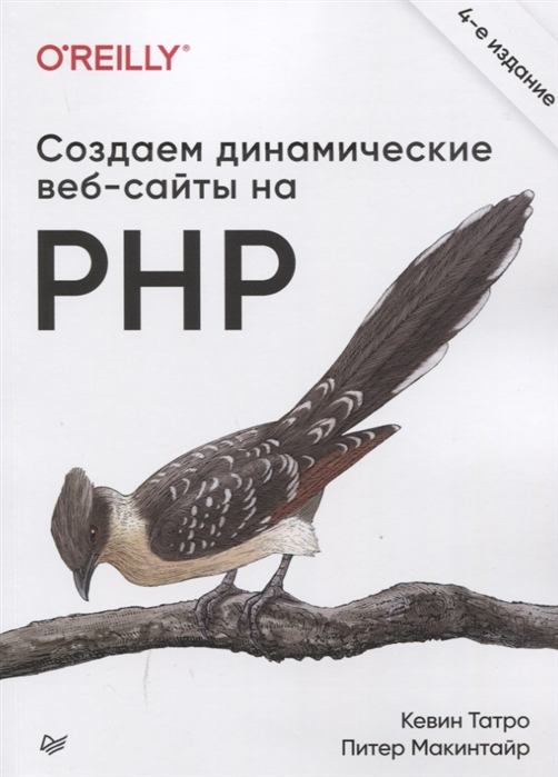 Создаем динамические веб-сайты на PHP