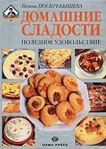 Домашние сладости: полезное удовольствие