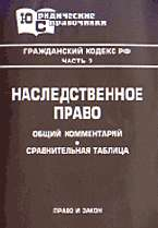 Гражданский кодекс РФ: Ч. 3: Наследственное право: Общий комм.Сравнит.та