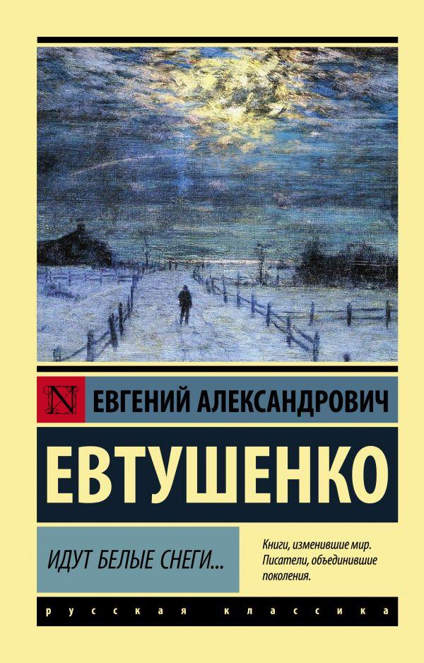 Идут белые снеги..: Сборник стихотворений