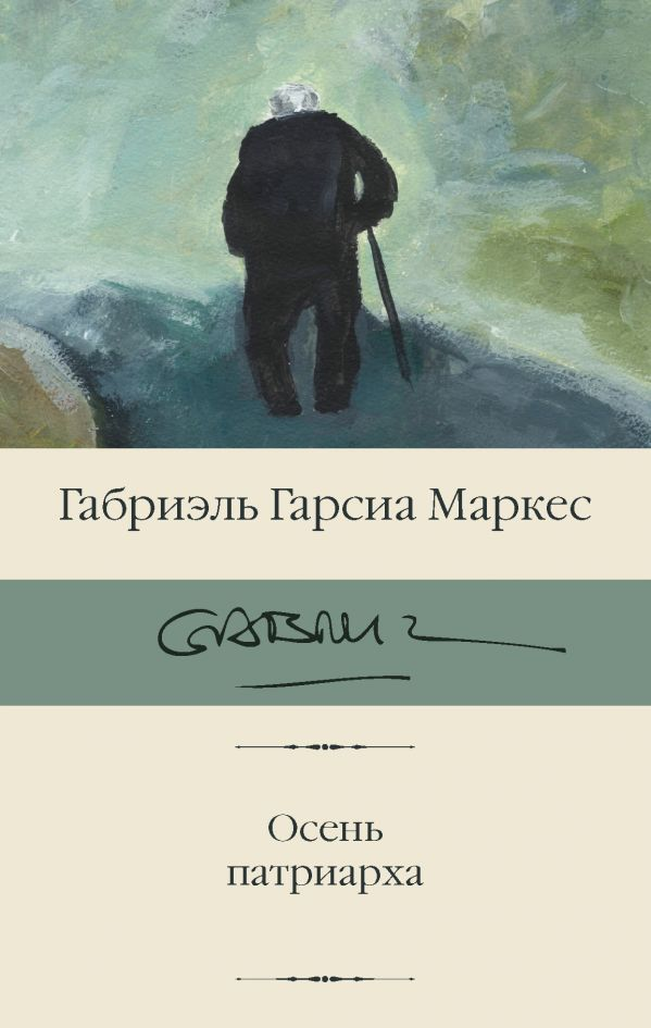 Осень патриарха: Роман