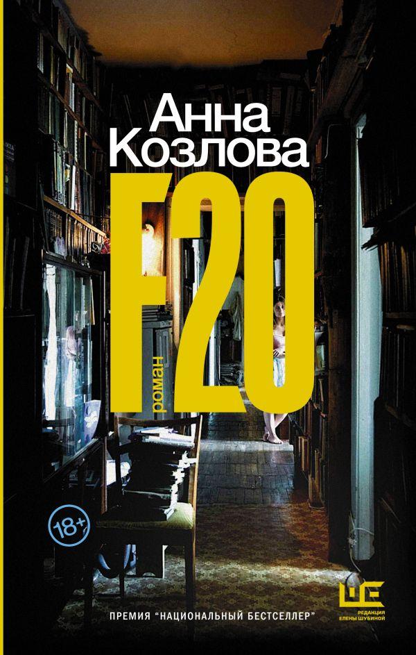 F20: Роман